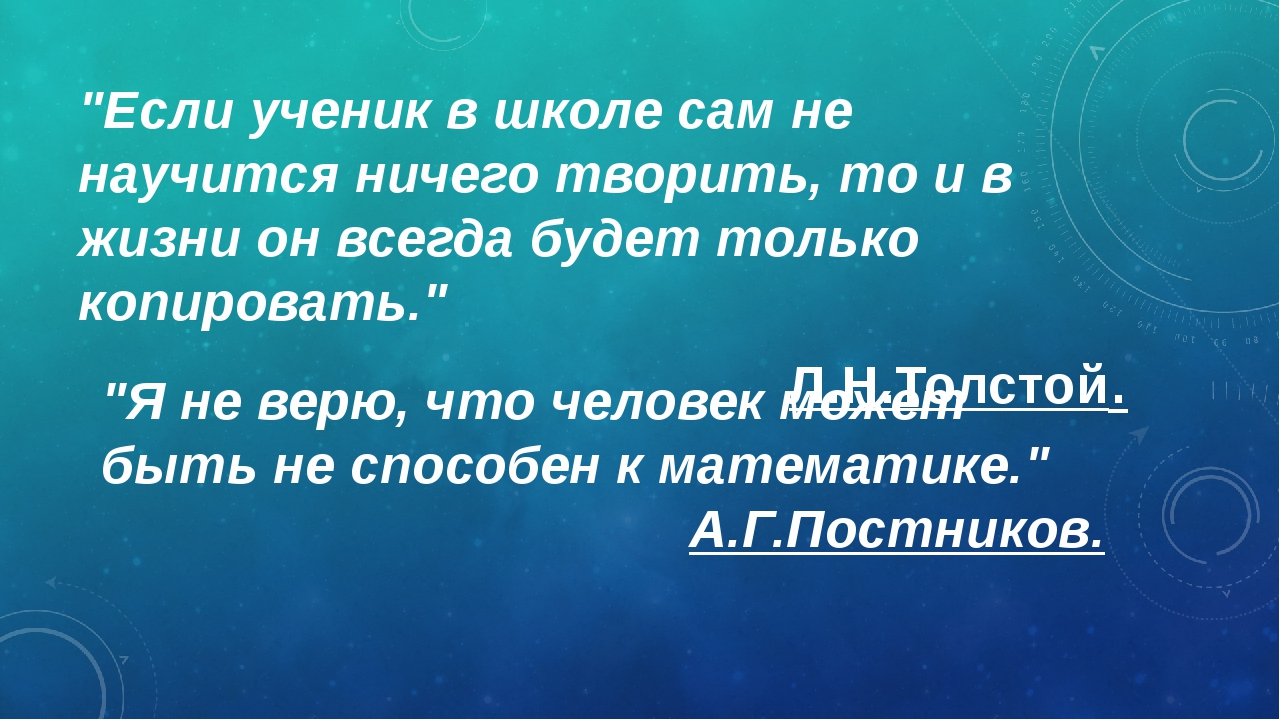 """""""Если ученик в школе сам не научится ничего творить, то и в жизни он всегда б..."""