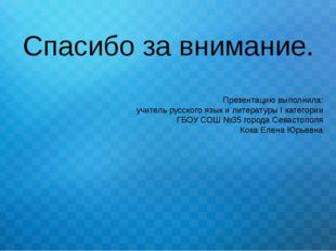Спасибо за внимание. Презентацию выполнила: учитель русского язык и литератур