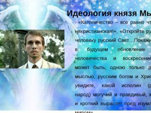 Идеология князя Мышкина - «Католичество – все равно что вера нехристианская!»