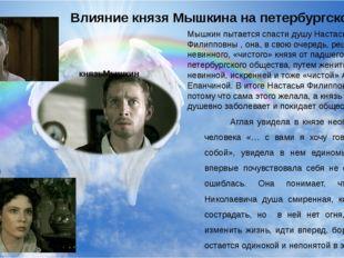 князьМышкин Аглая Епанчина Настасья Филипповна Мышкин пытается спасти душу Н