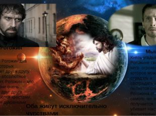 Рогожин Мышкин Мышкин и Рогожин два полюса, которых притягивает друг к другу.