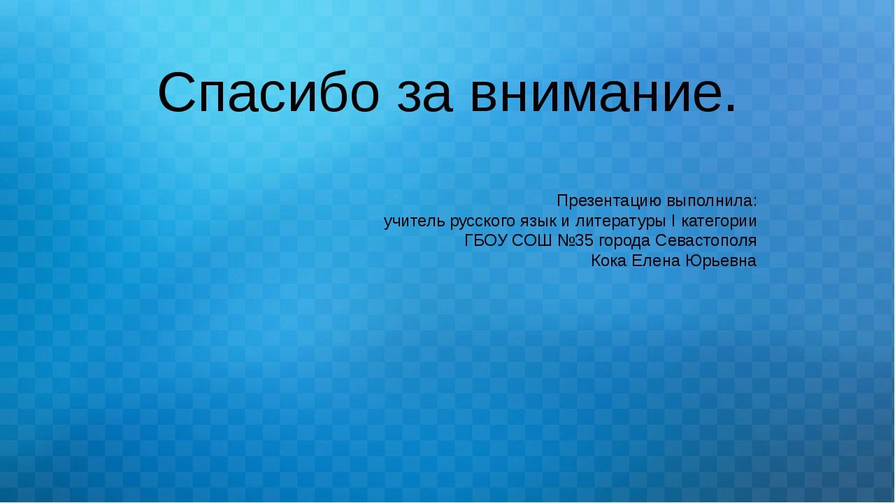 Спасибо за внимание. Презентацию выполнила: учитель русского язык и литератур...