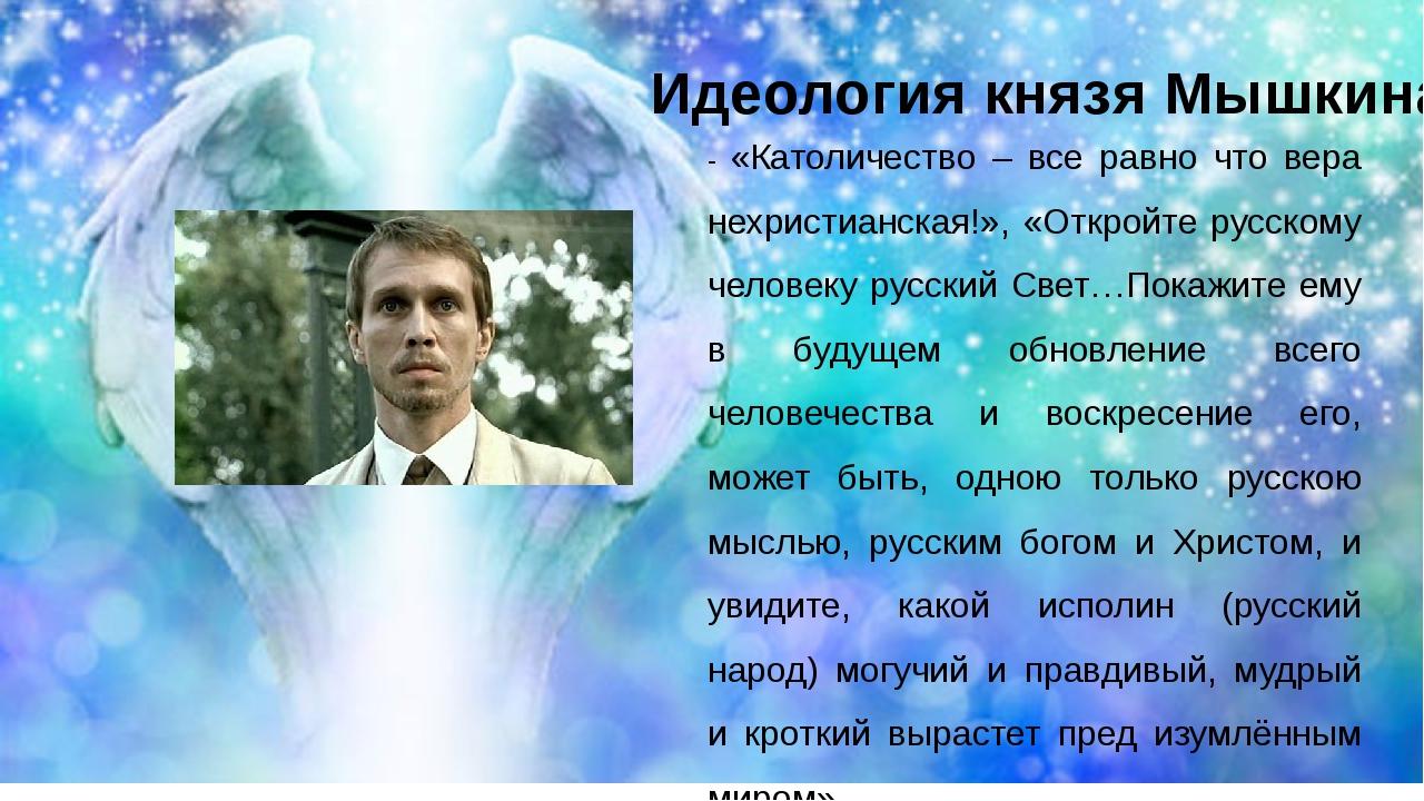 Идеология князя Мышкина - «Католичество – все равно что вера нехристианская!»...