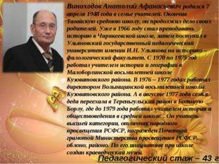 Виноходов Анатолий Афанасьевич родился 7 апреля 1948 года в семье учителей. О