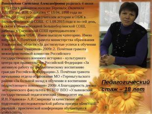Виноходова Светлана Александровна родилась 4 июня 1975 года в районном поселк