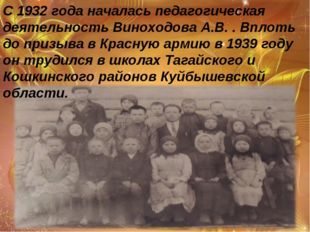 С 1932 года началась педагогическая деятельность Виноходова А.В. . Вплоть до