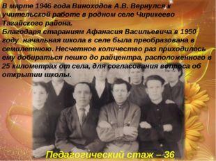 В марте 1946 года Виноходов А.В. Вернулся к учительской работе в родном селе