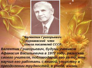 Валентин Григорьевич -Бурнаевский член союза писателей СССР. Валентин Григорь