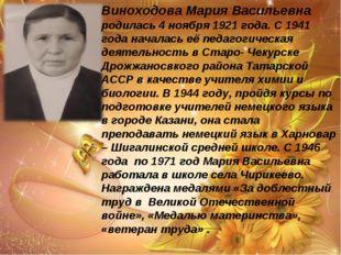 Виноходова Мария Васильевна родилась 4 ноября 1921 года. С 1941 года началась
