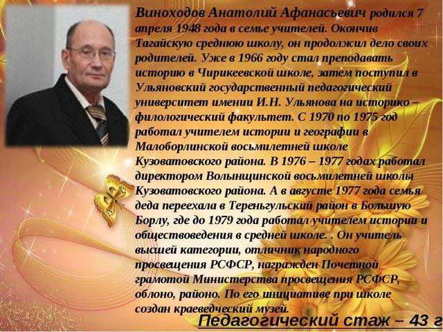 Виноходов Анатолий Афанасьевич родился 7 апреля 1948 года в семье учителей. О...