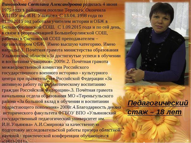 Виноходова Светлана Александровна родилась 4 июня 1975 года в районном поселк...