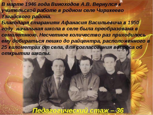 В марте 1946 года Виноходов А.В. Вернулся к учительской работе в родном селе...