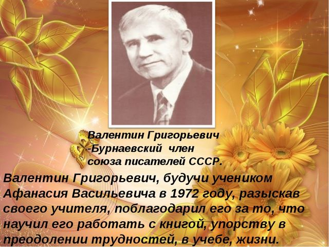 Валентин Григорьевич -Бурнаевский член союза писателей СССР. Валентин Григорь...