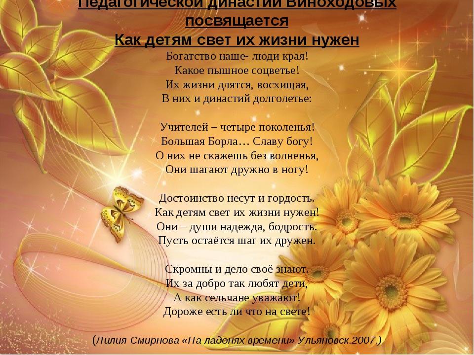 Педагогической династии Виноходовых посвящается Как детям свет их жизни нуже...