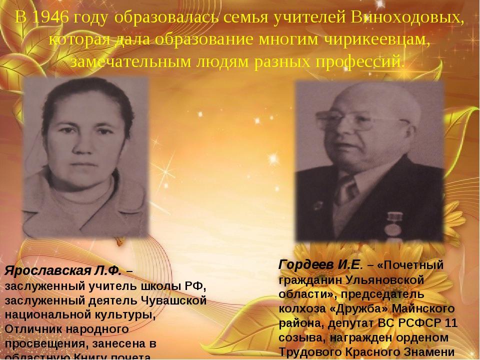 В 1946 году образовалась семья учителей Виноходовых, которая дала образование...