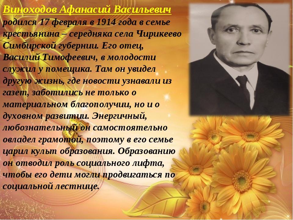 Виноходов Афанасий Васильевич родился 17 февраля в 1914 года в семье крестьян...