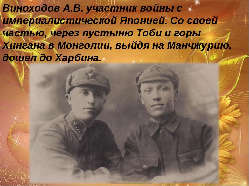 Виноходов А.В. участник войны с империалистической Японией. Со своей частью,...