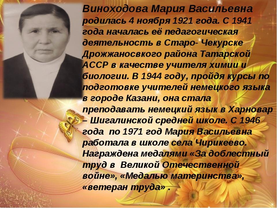 Виноходова Мария Васильевна родилась 4 ноября 1921 года. С 1941 года началась...