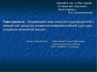 Тема проекта: «Взаимодействие классного руководителя с семьей как средство ра