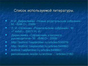 Список используемой литературы. Н.И. Дереклеева «Новые родительские собрания»