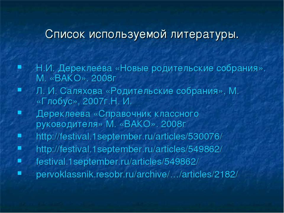 Список используемой литературы. Н.И. Дереклеева «Новые родительские собрания»...