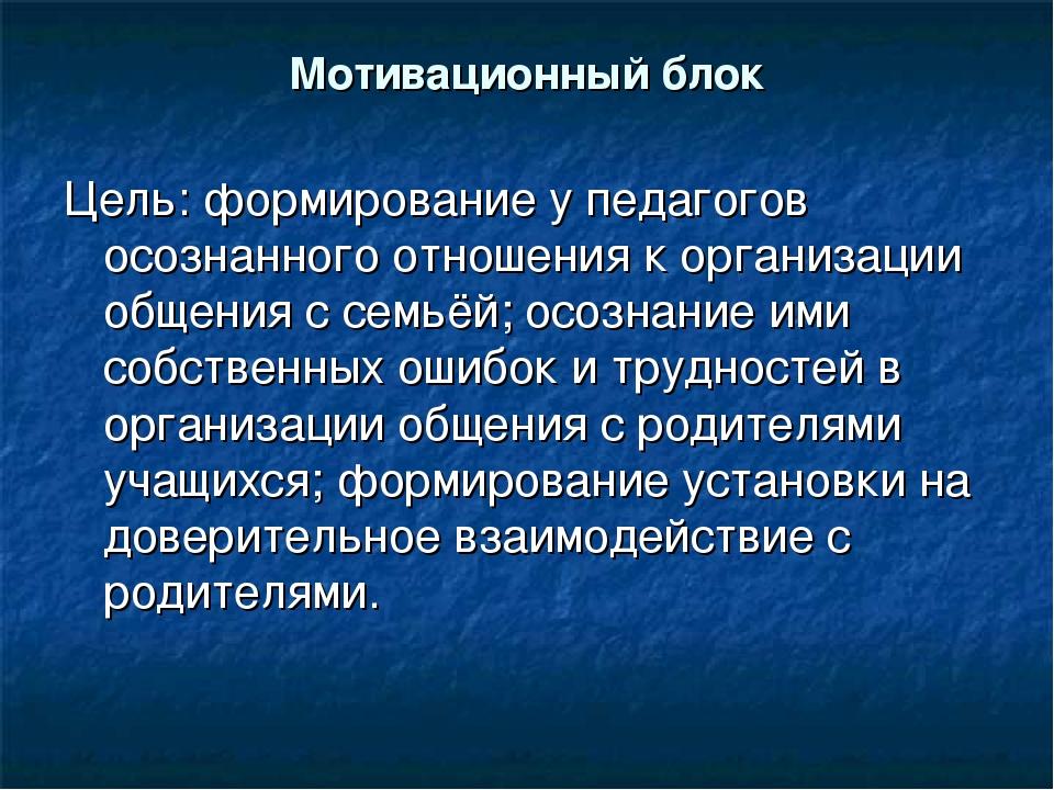 Мотивационный блок Цель: формирование у педагогов осознанного отношения к орг...
