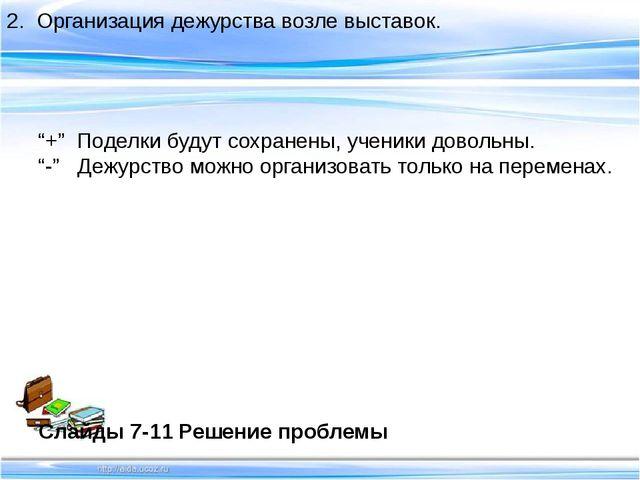 """Слайды 7-11 Решение проблемы 2. Организация дежурства возле выставок. """"+"""" Под..."""