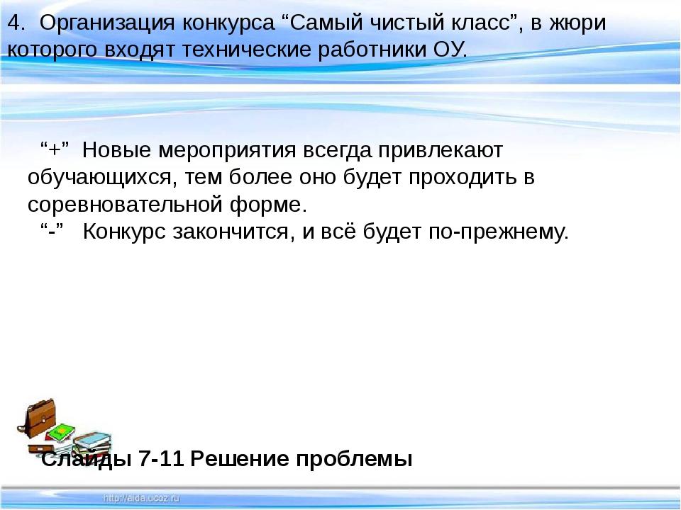 """Слайды 7-11 Решение проблемы 4. Организация конкурса """"Самый чистый класс"""", в..."""