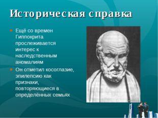 Историческая справка Ещё со времен Гиппокрита прослеживается интерес к наслед