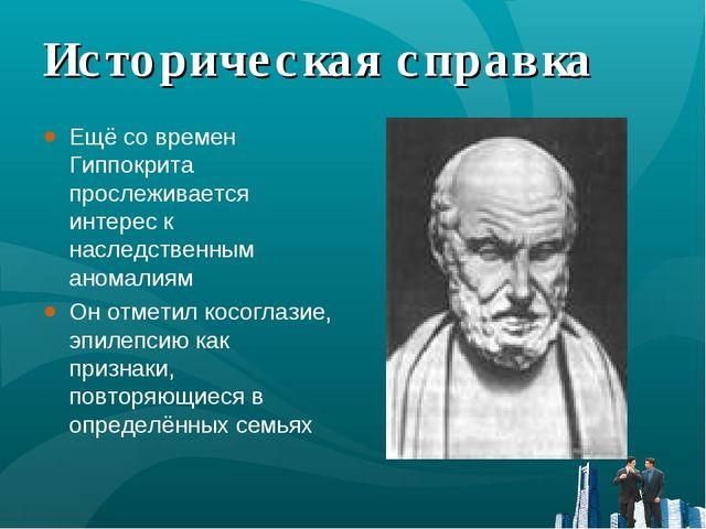 Историческая справка Ещё со времен Гиппокрита прослеживается интерес к наслед...