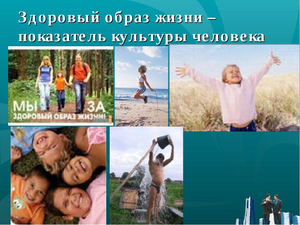 Здоровый образ жизни – показатель культуры человека