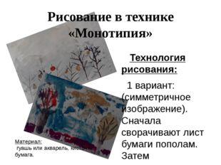 Рисование в технике «Монотипия»  Технология рисования: 1 вариант: (симметр