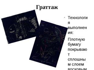 Граттаж Технология выполнения: Плотную бумагу покрывают сплошным слоем восков