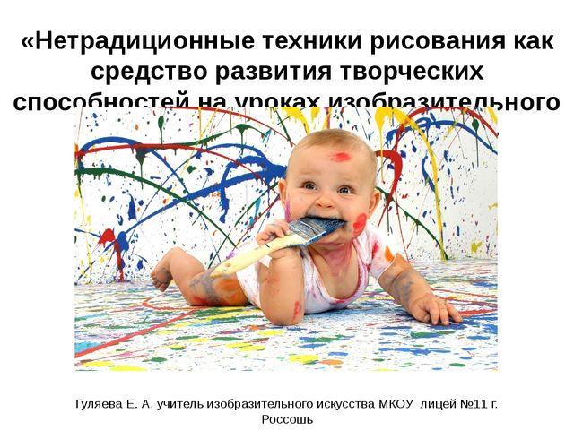 «Нетрадиционные техники рисования как средство развития творческих способност...