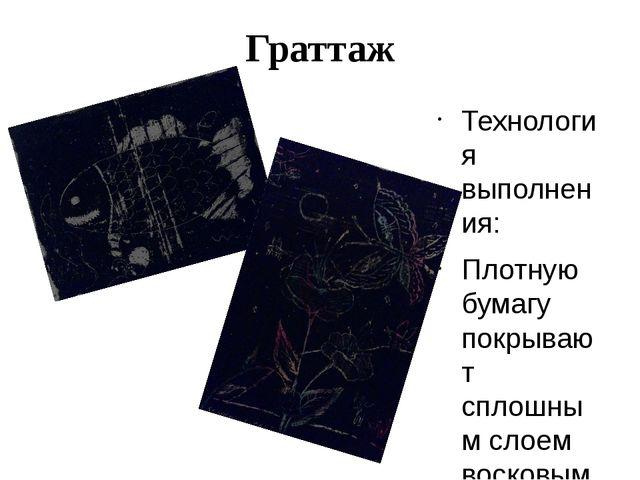 Граттаж Технология выполнения: Плотную бумагу покрывают сплошным слоем восков...