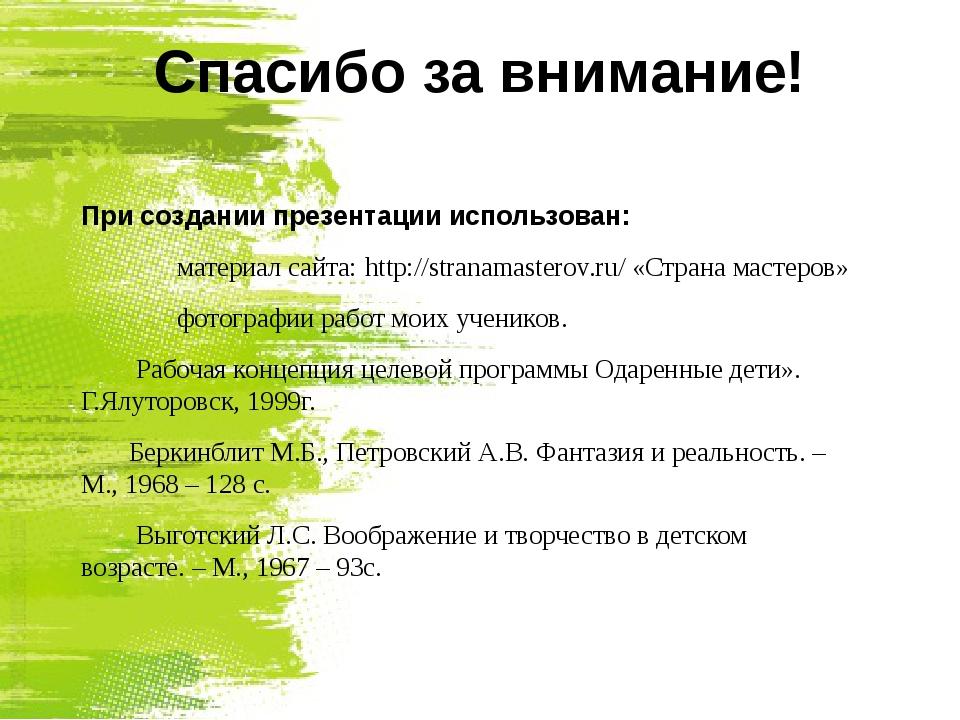 Спасибо за внимание! При создании презентации использован: материал сайта:...