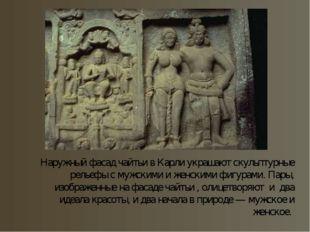 Наружный фасад чайтьи в Карли украшают скульптурные рельефы с мужскими и жен