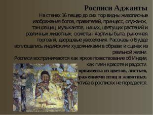 Росписи Аджанты На стенах 16 пещер до сих пор видны живописные изображения бо
