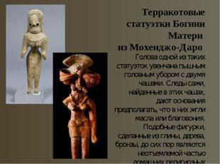 Терракотовые статуэтки Богини Матери из Мохенджо-Даро Голова одной из таких с