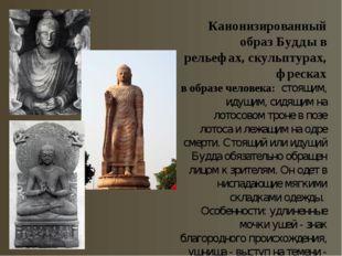 Канонизированный образ Будды в рельефах, скульптурах, фресках в образе челове