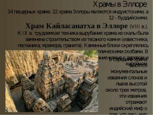 Храмы в Эллоре 34 пещерных храма: 22 храма Эллоры являются индуистскими, а 12