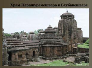Храм Парашурамешвара в Бхубанешваре (VIII)