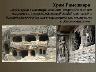 Храм Рамешвара Фасады храма Рамешвара украшают четыре колонны и две полуколон