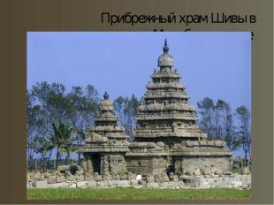 Прибрежный храм Шивы в Махабалипураме