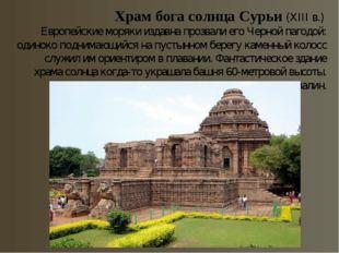 Храм бога солнца Сурьи (XIII в.) Европейские моряки издавна прозвали его Черн