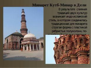 Минарет Кутб-Минар в Дели В результате слияния традиций двух культур возникае