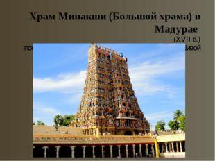 Храм Минакши (Большой храма) в Мадурае (XVII в.) посвящен обручению принцессы
