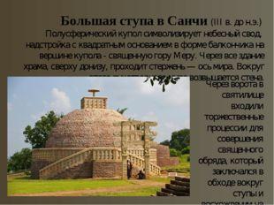 Большая ступа в Санчи (III в. до н.э.) Полусферический купол символизирует не