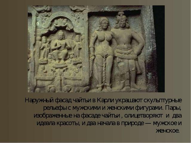 Наружный фасад чайтьи в Карли украшают скульптурные рельефы с мужскими и жен...