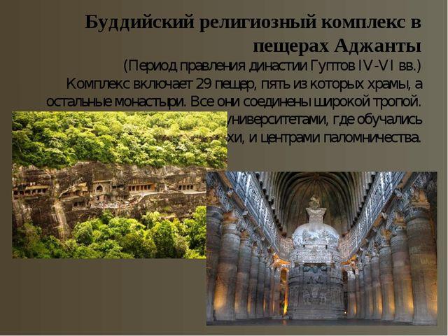 Буддийский религиозный комплекс в пещерах Аджанты (Период правления династии...